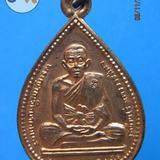 709 เหรียญหยดน้ำฉลองสมณศักดฺ์(พัดยศ)หลวงพ่อคูณ