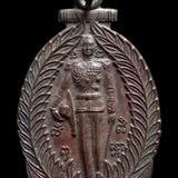 เหรียญกรมหลวงชุมพร วัดโมลีนิมิต ปัตตานี