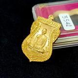 เหรียญเลื่อนสมณศักดิ์ ปี59