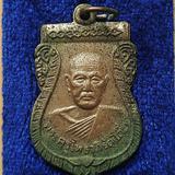 ( เช่าแล้ว)เหรียญหลวงพ่อโต๊ะ วัดลาดตาล จ.สุพรรณบุรี