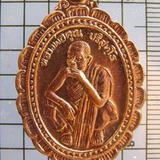 2879 เหรียญหลวงพ่อคูณ ปริสุทโธ รุ่นกูช่วยมึง ปี2537 วัดบ้านไ