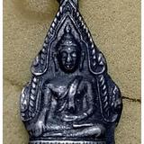 พระกริ่ง พระพุทธชินราช วัดพระศรีรัตนมหาธาตุ จ.พิษณุโลก 2505