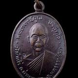 เหรียญหลวงพ่อคูณ วัดบ้านไร่ ออกวัดมะเกลือ นครราชสีมา ปี2536