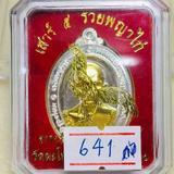 เหรียญหลวงพ่อรวย รุ่นเสาร์ ๕ รวยพญาไก่ เนื้อเงินหน้ากากทองคำ โค้ด ๖๔๑
