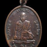 เหรียญรุ่น1 พระครูกันตสีลพรต วัดหนองแอวมอง อำนาจเจริญ ปี2554