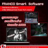 ระบบบริหารงานเช่าซื้อ FRANCO เป็นระบบเพื่อช่วยบริหารงานที่ใช้งานง่ายและครอบคลุมทุกประเภทสัญญา