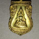 เหรียญทองเหลือง หลวงพ่อวัดรางกระทุ่ม ต.บางภาษี อ.บางเลน จ.นครปฐม งานปิดทองฝังลูกนิมิต ปี 2550