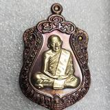 เหรียญเสมาหลวงปู่ทิม รุ่นบรรจุหัวใจ ปี 2557เนื้อทองแดงลงหน้ากากทองคลุมองค์