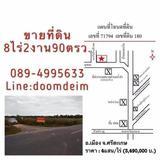 ขายด่วน ที่ดินเปล่า อ.เมือง จ.ศรีสะเกษ 8.2.90ไร่ 089 4995633 ติดถนนใหญ่ แปลงมุม ติดถนนหลวง2 ด้าน