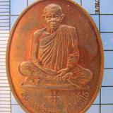 1990 เหรียญระดับชาติหลวงพ่อคูณ ปริสุทโธ วัดบ้านไร่ การไฟฟ้าส