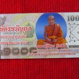 3497 ธนบัตร ขวัญถุง หลวงปู่หมุน ฐิตสิโล วัดบ้านจาน 119 ปี ร.