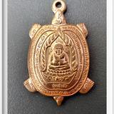 เหรียญพญาเต่าเรือน หลวงปู่หลิว วัดไร่แตงทอง รุ่น เจ้าสัว  ออกวัดไทรทองพัฒนา ( จ ขีด )