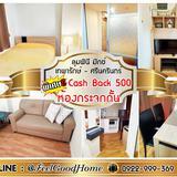 ***ให้เช่า ลุมพินี มิกซ์ เทพารักษ์ (ห้องกระจกกั้น A3) (ฟรี!!! Cash Back 500)