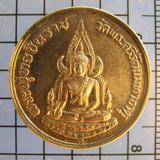 2913 เหรียญพระพุทธชินราช หลัง ภปร. เนื้ออัลปาก้า รุ่นปฏิสังข