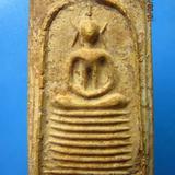 286 พระสมเด็จเก้าชั้นหลวงพ่อคง วัดเขากลิ้ง จ.เพชรบุรี