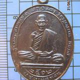 1808 เหรียญพระครูสุพรตประสาธน์ วัดเขาแก้ว ปี 2512 จ.ชุมพร
