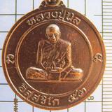 2910 เหรียญหลวงปู่นิล วัดครบุรี ออกวัดกระโดน ปี 2537 จ.นครรา