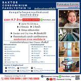 ขายด่วน : Luxury Condominium Baxtor Condominium พหลโยธิน 14 ใกล้ BTS