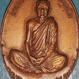 เหรียญภูธรหลวงพ่อผาง กองบัญชาการตำรวจภูธรจัดสร้าง เนื้อทองแดง ปี ๒๕๑๙