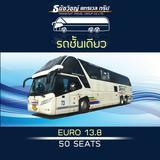 บริการให้เช่ารถบัส รถทัวร์ รถโค้ชปรับอากาศ รถทัศนาจร เดินทางท่องเที่ยวทั่วไทย