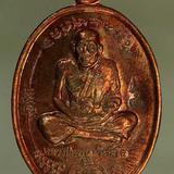 เหรียญ หลวงปู่หมุน มนพระกาฬ เนื้อทองแดง  j103