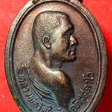 เหรียญที่ระลึก หลวงพ่อวัดในวัง วางศิลาฤกษ์ ปี 2521