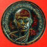 เหรียญสมเด็จพระวันรัต เขมจารีมหาเถระปี 2508