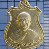 3170 เหรียญพระครูพุทธบทบริบาล ที่ระลึกงานฝังลูกนิมิต วัดพลวง