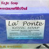 La' Ponte Kojic Soap (สีน้ำเงิน) สำหรับคนผิวมัน ช่วยลดสิว ฝ้า กระ