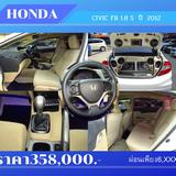🚩 HONDA CIVIC FB 1.8 S ปี 2012