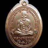 เหรียญหลวงปู่ทวด วัดพุทธาธิวาส เบตง