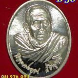 B 50.เหรียญหลวงพ่อคูณ รุ่น พิพิธภัณฑ์ เนื้อเงิน No 673
