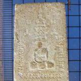 4553 สมเด็จหลวงพ่อทองสุข วัดโตนดหลวง อ.ชะอำ จ.เพชรบุรี สมเด็ รูปที่ 1