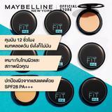 เมย์เบลลีน ฟิต มี แมท+พอร์เลส คุมมัน12ชม 6 กรัม Maybelline FIT ME POWDER (เครื่องสำอาง, แป้งตลับ, แป้งพัฟ)