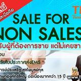 Online Zoom(SM.B01) Sale for Non Sale (ผู้ที่ต้องการขายเป็น)(19 มิ.ย. 64 /9-12น.)