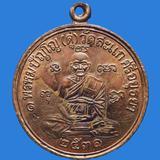 เหรียญเศรษฐี หลวงปู่ดู่ วัดสะแก  ปี 2531 จารเต็ม