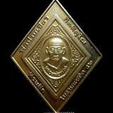 เหรียญข้าวหลามตัดหลวงปู่ทวด พ่อท่านเขียว วัดห้วยเงาะ ปัตตานี ปี2552