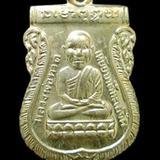 เหรียญหัวโตรุ่นแรกหลวงปู่ทวด วัดเมืองยะลา ปี2549