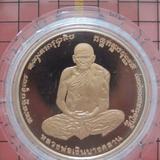 655 เหรียญเพิร์ธหลวงพ่อเงิน หลังกรมหลวงชุมพร ทองแดงขัดเงา ปี