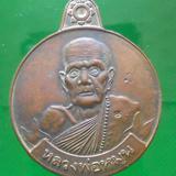 เหรียญ หลวงปู่หมุน วัดบ้านจาน