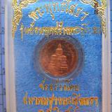 1454 เหรียญหลวงพ่อโสธร ภปร. จิ๋ว รุ่นย้อนยุคสร้างพระอุโบสถ ป
