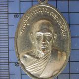 4779 เหรียญหลวงพ่อชื่น วัดมาบข่า ปี 2518 จ.ระยอง หลวงปู่ทิมเ