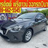 🎯2018 Mazda 2 1.3  Sports High