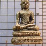 2848 กริ่งพระพุทธนิมิตรองค์ดำ หลวงปู่ศรี วัดหน้าพระลาน ปี 25