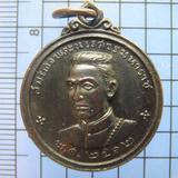 1501 เหรียญพระนเรศวรเมืองงาย ปลุกเสกพิธียิ่งใหญ่วัดพระสิงห์ว