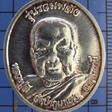 3569 เหรียญเนื้อเงิน หลวงพ่อลี หลังสมเด็จพระนเรศวรมหาราช วัด
