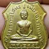 เหรียญอาร์มพระพุทธโสธร 2460