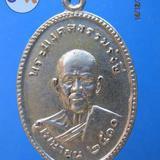 873 เหรียญพระมงคลธรรมรังษี วีดเทพธิดาราม