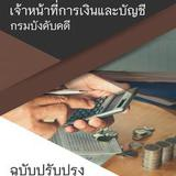 [อัพเดท สิงหาคม 2562]แนวข้อสอบ เจ้าหน้าที่การเงินและบัญชี กร