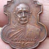 เหรียญเลื่อนสมณศักดิ์หลวงพ่อวงษ์วัดทุ่งผักูด